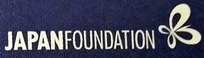 japan-foundation-logo-from-book-e1537155188479.jpg